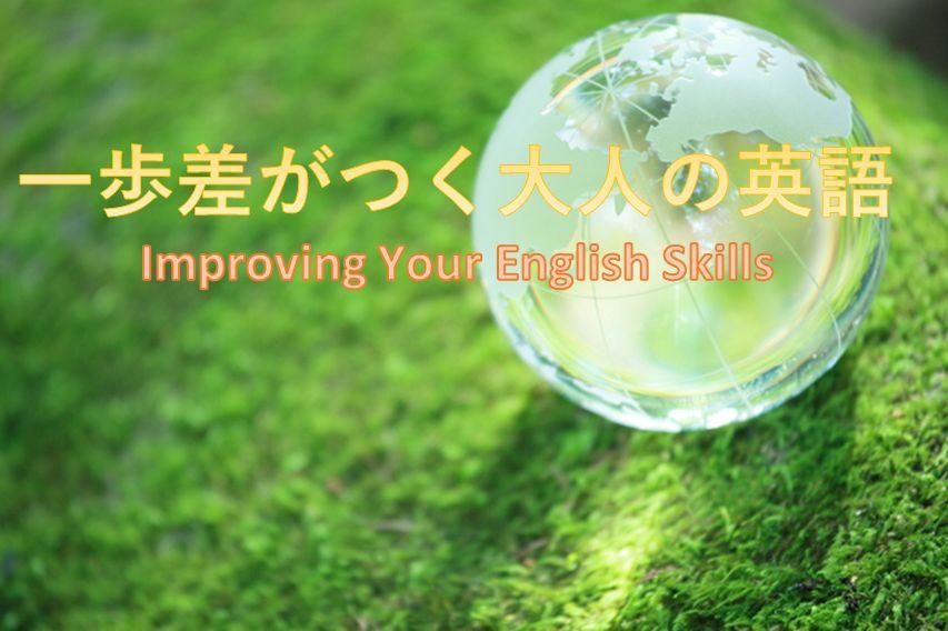 一歩差がつく大人の英語