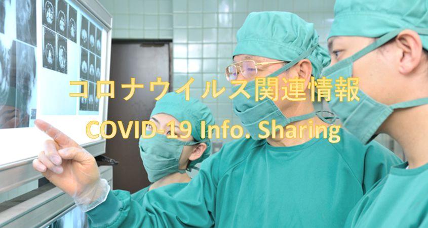 コロナウイルス関連情報の共有