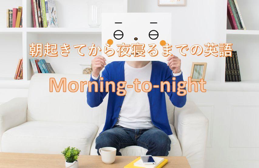 朝起きてから夜寝るまでの英語