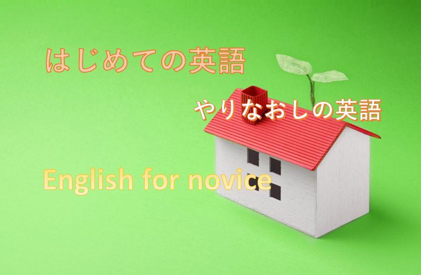 はじめての英語、やり直しの英語