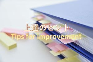 tips-for-improvement-s